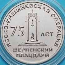 Приднестровье 25 рублей 2019 год. Шерпенский плацдарм.