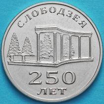 Приднестровье 3 рубля 2019 год. Слободзея.
