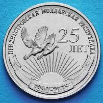 Приднестровье 1 рубль 2015 год. 25 лет образования ПМР