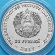 Монета Приднестровья 25 рублей 2017 год. 25 лет ПРБ.