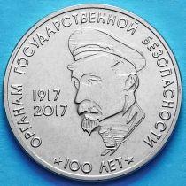 Приднестровье 3 рубля 2017 год. Дзержинский.