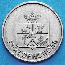 Приднестровье 1 рубль 2017 год. Григориополь.