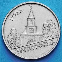 Приднестровье 1 рубль 2014 год. Григориополь.