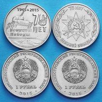 Приднестровье 2 монеты 1 рубль 2015 год. 70 лет Победы