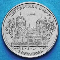 Приднестровье 1 рубль 2015 год. Никольский собор, Тирасполь.