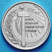 Приднестровье 1 рубль 2017 год. 100 лет Октябрьской революции.