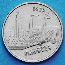 Приднестровье 1 рубль 2014 год. Рыбница.