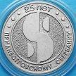 Монета Приднестровья 25 рублей 2017 год. 25 лет Сберегательному банку.