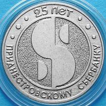 Приднестровье 25 рублей 2017 год. 25 лет Сберегательному банку.