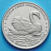 Приднестровье 1 рубль 2018 год. Лебедь-шипун.