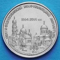Приднестровье 1 рубль 2014 год. Свято-Вознесенский Ново-Нямецкий монастырь