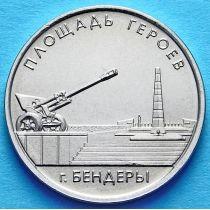Приднестровье 1 рубль 2016 год. Бендеры.