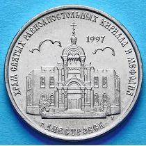 Приднестровье 1 рубль 2016 год. Кирилло-Мефодиевская церковь