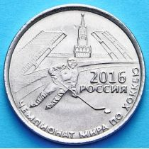 Приднестровье 1 рубль 2016 год. Хоккей