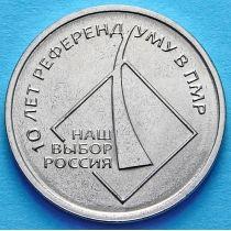 Приднестровье 1 рубль 2016 год. 10 лет референдуму.