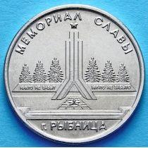Приднестровье 1 рубль 2016 год. Рыбница.
