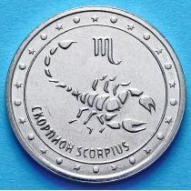 Приднестровье 1 рубль 2016 год. Скорпион.