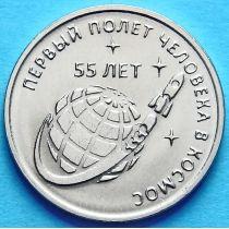 Приднестровье 1 рубль 2016 год. Первый полет человека