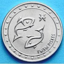 Приднестровье 1 рубль 2016 год. Рыбы