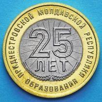 Приднестровье 25 рублей 2015 год. 25 лет образованию ПМР.