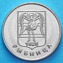 Приднестровье 1 рубль 2017 год. Рыбница.