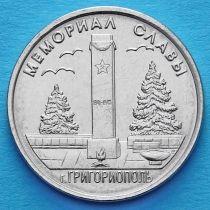 Приднестровье 1 рубль 2017 год. Мемориал Славы в Григориополе.