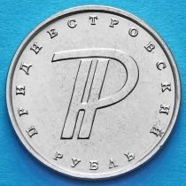 Приднестровье 1 рубль 2015 год.