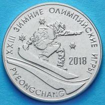 Приднестровье 1 рубль 2017 год. XXIII Зимние Олимпийские игры.