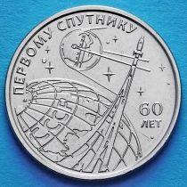 Приднестровье 1 рубль 2017 год. Первый искусственный спутник Земли.