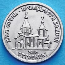 Приднестровье 1 рубль 2016 год. Храм Софии