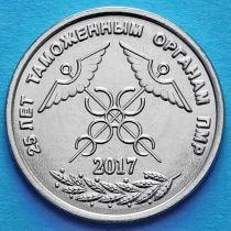 Приднестровье 1 рубль 2017 год. 25 лет таможенным органам ПМР.