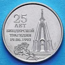 Приднестровье 1 рубль 2017 год. 25 лет Бендерской трагедии.