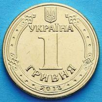 Украина 1 гривна 2012 год. Владимир Великий.