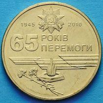 Украина 1 гривна 2010 год. 65 лет победы в Великой Отечественной Войне.