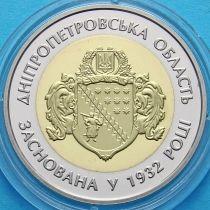 Украина 5 гривен 2017 год. Днепропетровская область.
