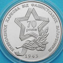 Украина 5 гривен 2013 год. 70 лет освобождению Харькова.