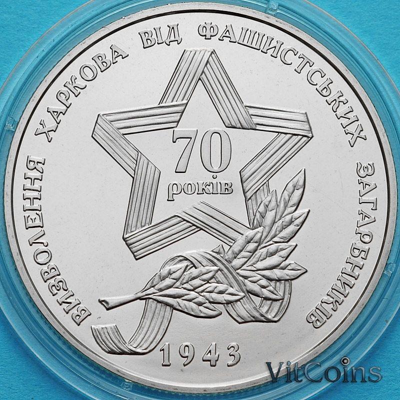 Монета Украины 5 гривен 2013 год. 70 лет освобождению Харькова.