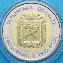 Украина 5 гривен 2017 год. Харьковская область.