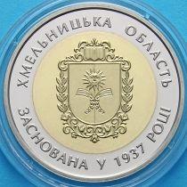 Украина 5 гривен 2017 год. Хмельницкая область.