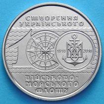 Украина 10 гривен 2018 год. ВМФ Украины.