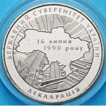 Украина 2 гривны 2010 год. Декларация суверенитета.