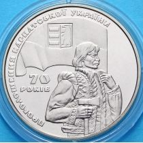 Украина 2 гривны 2009 год. Карпатская Украина.
