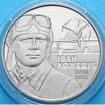 Украина 2 гривны 2010 год. Иван Кожедуб.