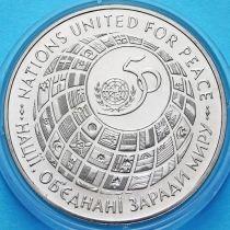Украина 200 000 карбованцев 1995 год. 50 лет ООН.