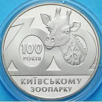 Украина 2 гривны 2008 год. Киевскому Зоопарку 100 лет.