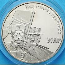 Украина 2 гривны 2008 год. ЗУНР.