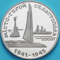 Украина 200.000 карбованцев 1995 год. Город Герой Севастополь.
