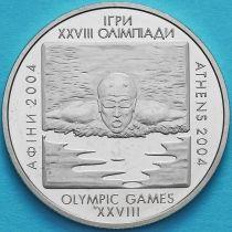 Украина 2 гривны 2002 год. Плавание.