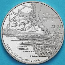 Украина 5 гривен 2003 год. 60 лет освобождению Киева.