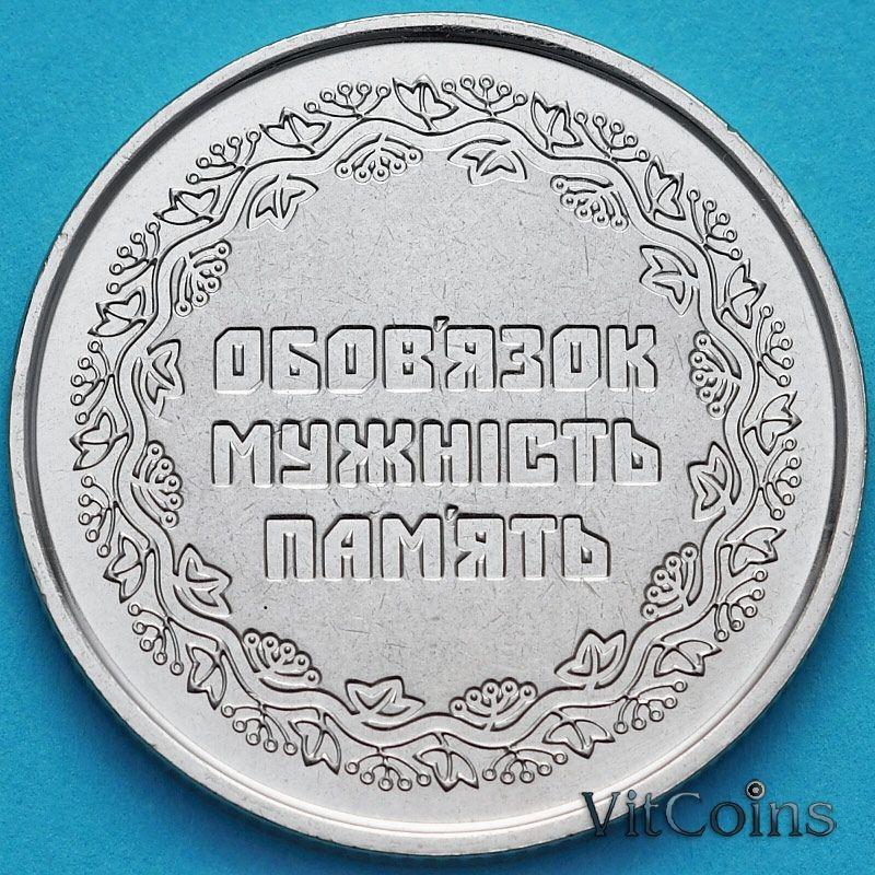 Монета Украина 10 гривен 2019 год. Участникам боевых действий.